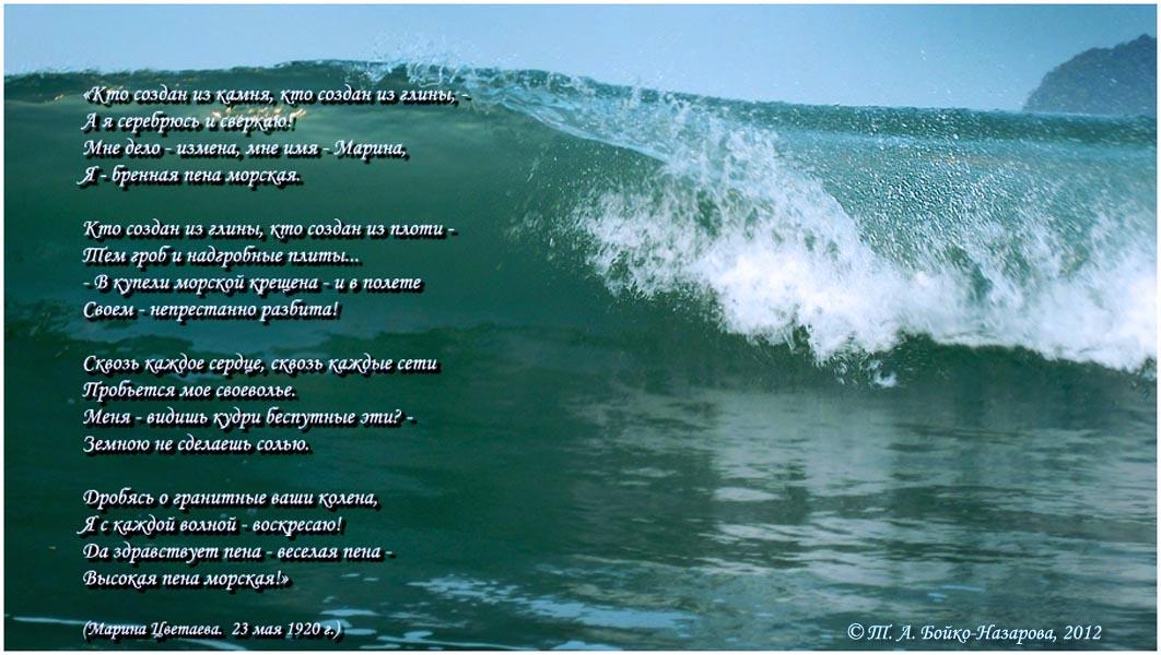 стихотворение это было у моря где ажурная пена для красоты