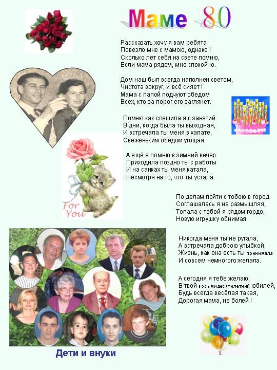 Поздравление бабушке с 80 летием трогательные 901