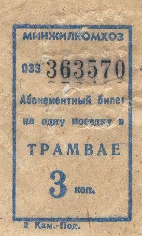 2. Трамвай. Коммунальная квартира сайт льва штерна