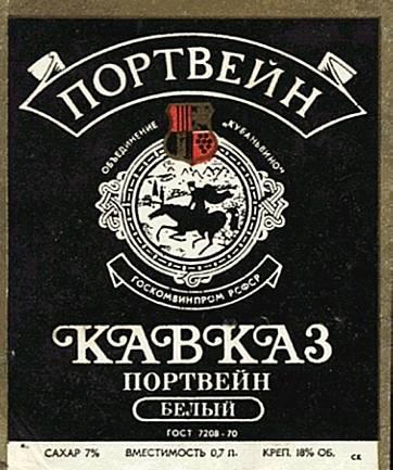 """(В. Шарбюлье).  Народным студенческим напитком был портвейн  """"Кавказ """""""